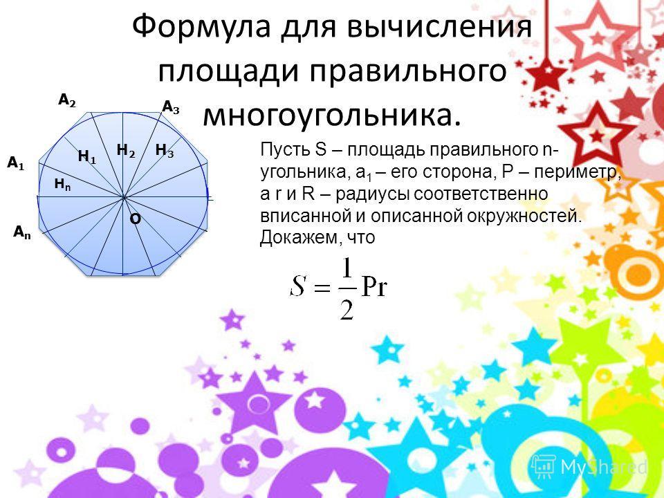 Следствия. Следствие 1 Окружность, вписанная в правильный многоугольник, касается сторон многоугольника в их серединах. Следствие 2 Центр окружности, описанной около правильного многоугольника, совпадает с центром окружности, вписанной в тот же много