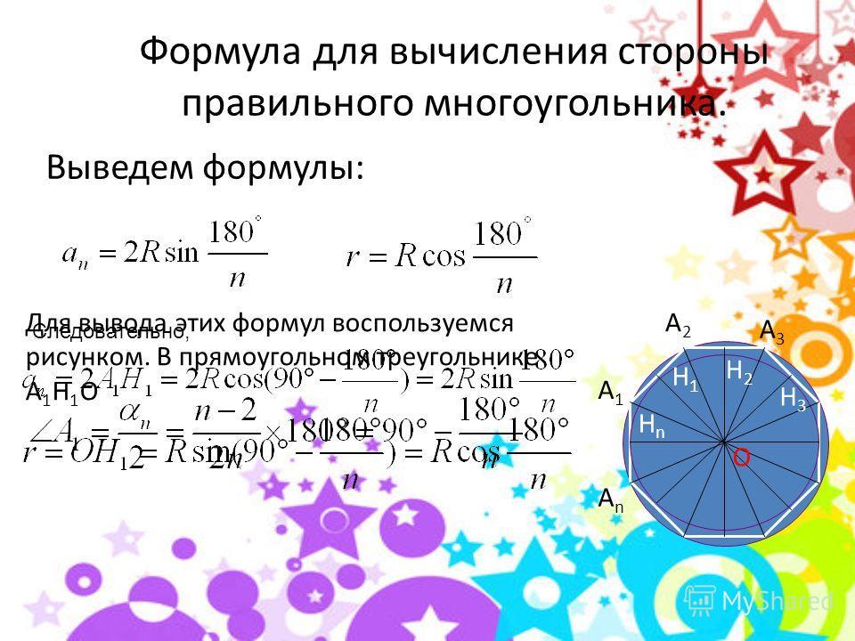 Для этого, соединим центр данного многоугольника с его вершинами. Тогда многоугольник разобьется на n равных треугольников, площадь каждого из которых равна А1А1 А2А2 А3А3 АnАn H1H1 H2H2 H3H3 О А1А1 А2А2 А3А3 АnАn HnHn H1H1 H2H2 H3H3 О Следовательно,