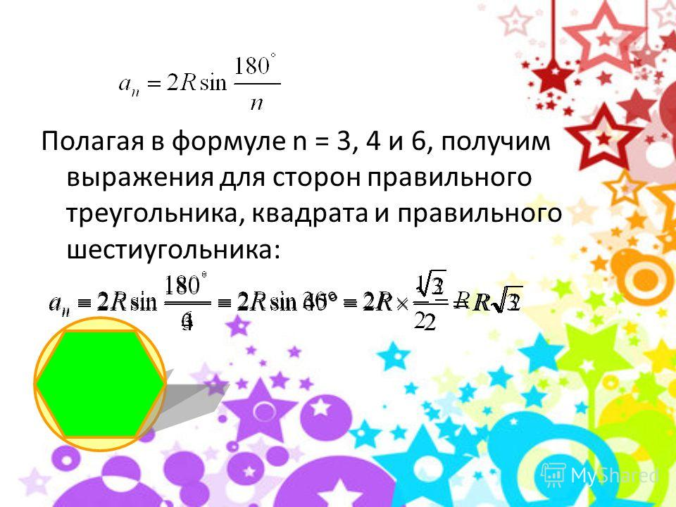 Формула для вычисления стороны правильного многоугольника. Выведем формулы: Для вывода этих формул воспользуемся рисунком. В прямоугольном треугольнике А 1 Н 1 О O А1А1 А2А2 А3А3 АnАn H2H2 H1H1 HnHn H3H3 Следовательно,