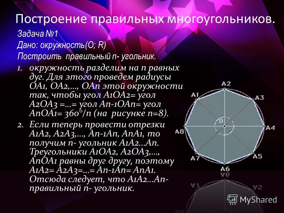 Полагая в формуле n = 3, 4 и 6, получим выражения для сторон правильного треугольника, квадрата и правильного шестиугольника: