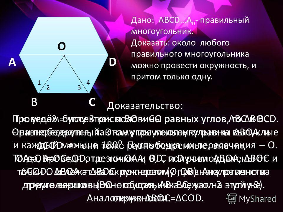 Докажем, что вписанная окружность только одна. Предположим, что существует другая вписанная окружность с центром О и радиусом ОА. Тогда её центр равноудалён от сторон многоугольника, т.е. точка О 1 лежит на каждой из биссектрис углов многоугольника,