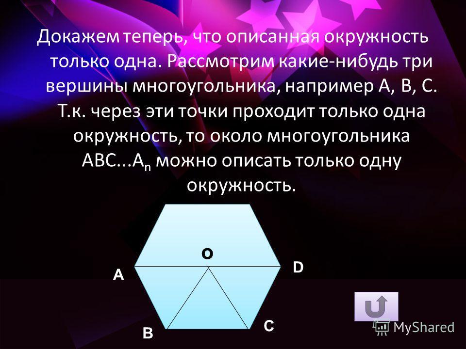АD BC O Дано: АВСD…А n - правильный многоугольник. Доказать: около любого правильного многоугольника можно провести окружность, и притом только одну. Доказательство: Проведём биссектрисы ВО и СО равных углов АВС и ВСD. Они пересекутся, так как углы м