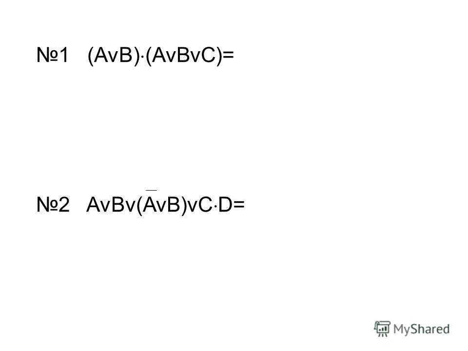 1 (AvB) (AvBvC)= 2 AvBv(AvB)vC D=