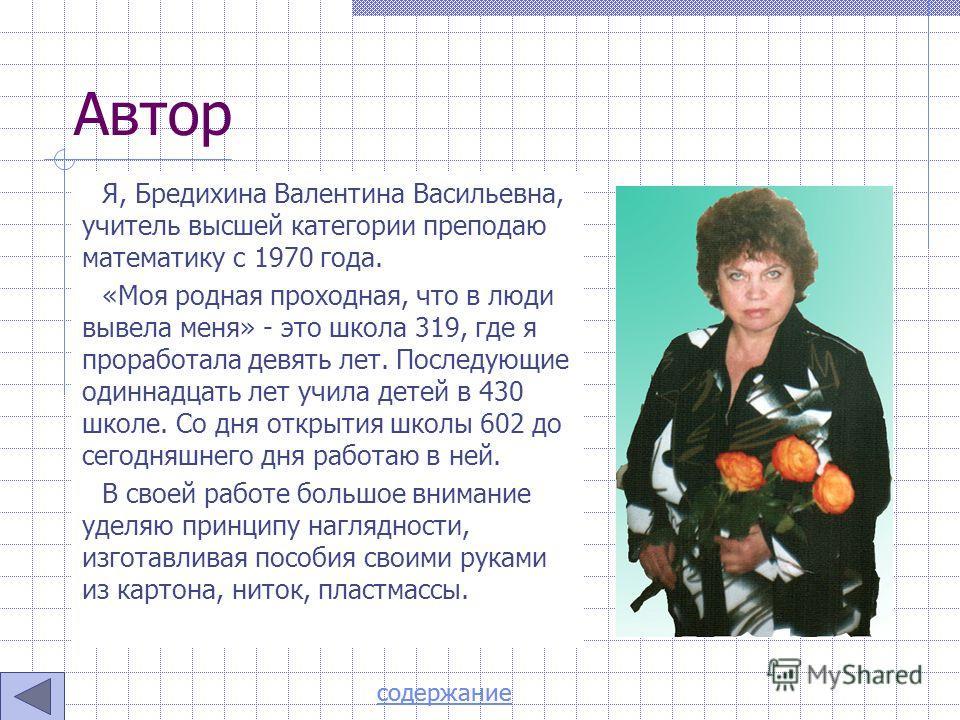 Автор Я, Бредихина Валентина Васильевна, учитель высшей категории преподаю математику с 1970 года. «Моя родная проходная, что в люди вывела меня» - это школа 319, где я проработала девять лет. Последующие одиннадцать лет учила детей в 430 школе. Со д