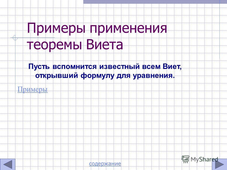 Примеры применения теоремы Виета Пусть вспомнится известный всем Виет, открывший формулу для уравнения. Примеры содержание