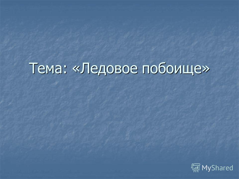 Тема: «Ледовое побоище»