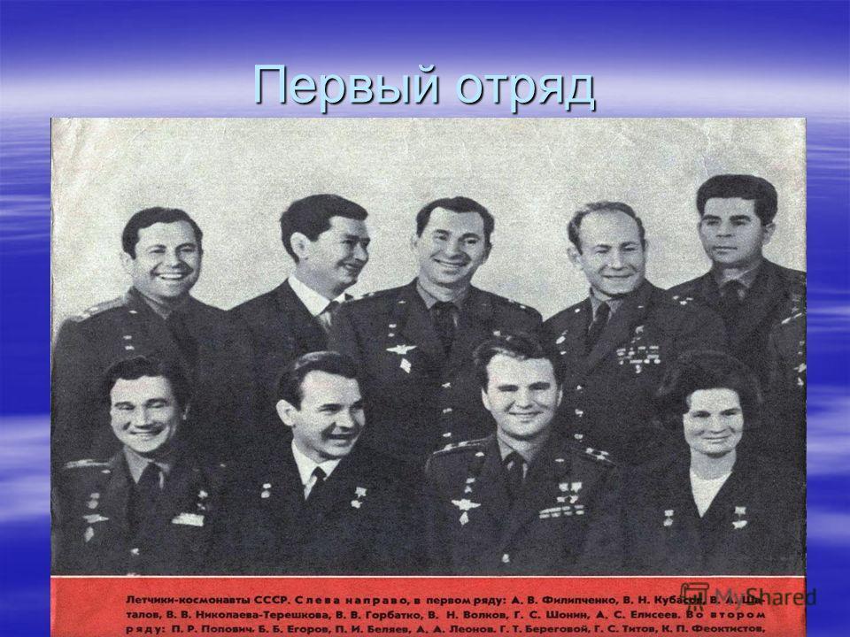 Первый отряд