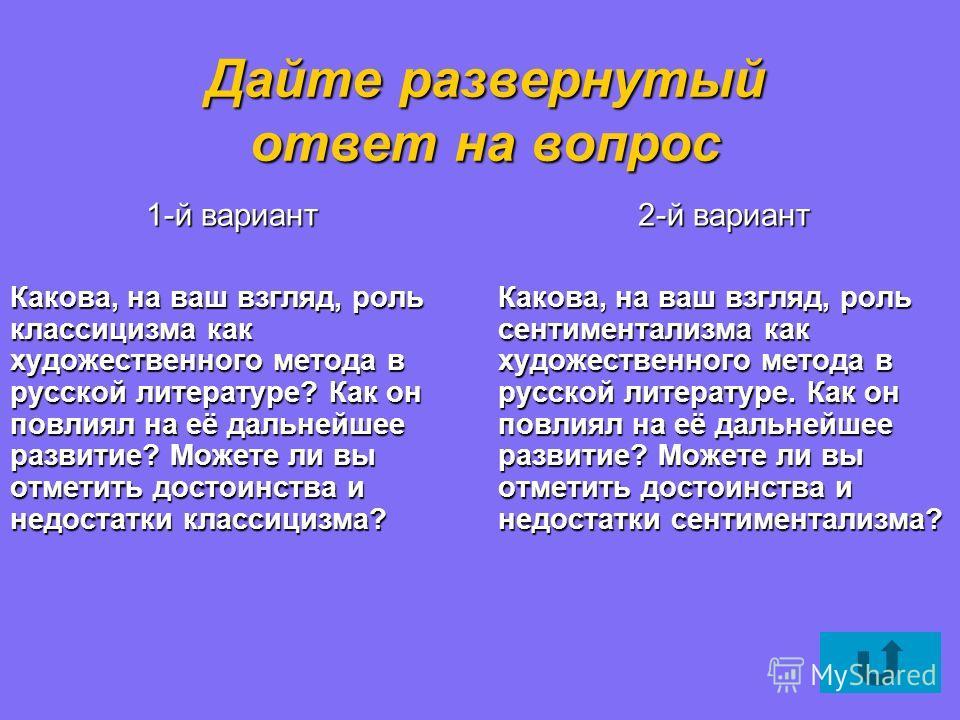Дайте развернутый ответ на вопрос 1-й вариант Какова, на ваш взгляд, роль классицизма как художественного метода в русской литературе? Как он повлиял на её дальнейшее развитие? Можете ли вы отметить достоинства и недостатки классицизма? 2-й вариант К