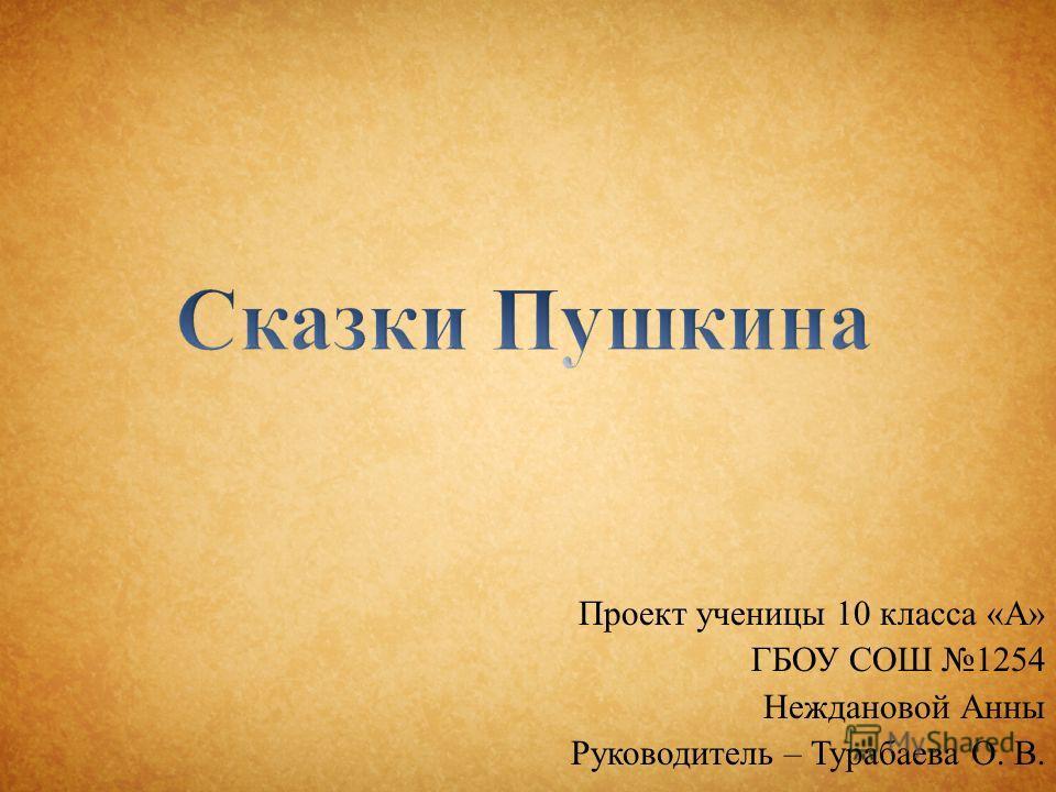 Проект ученицы 10 класса « А » ГБОУ СОШ 1254 Неждановой Анны Руководитель – Турабаева О. В.
