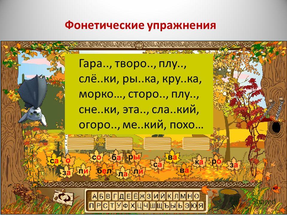 Адрес, библиотека, багаж, вокзал, газета, дорога, жёлтый, заяц, комбайн, костёр, Москва, самолёт, хозяйство. Фонетические упражнения ВЕЛИКОЛЕПНО!