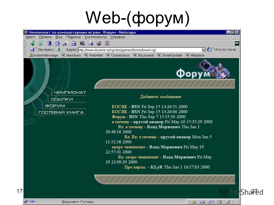 17.11.2013Интернет27 Web-(форум)
