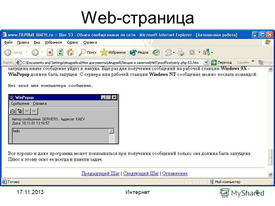 17.11.2013Интернет8 Web-страница