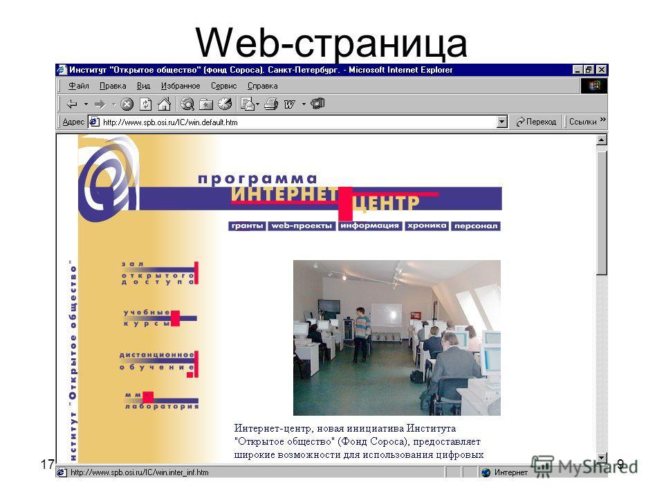 17.11.2013Интернет9 Web-страница