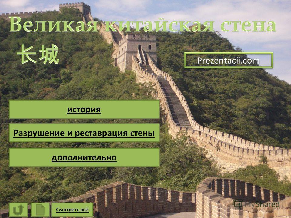 история Разрушение и реставрация стены дополнительно Смотреть всё Prezentacii.com