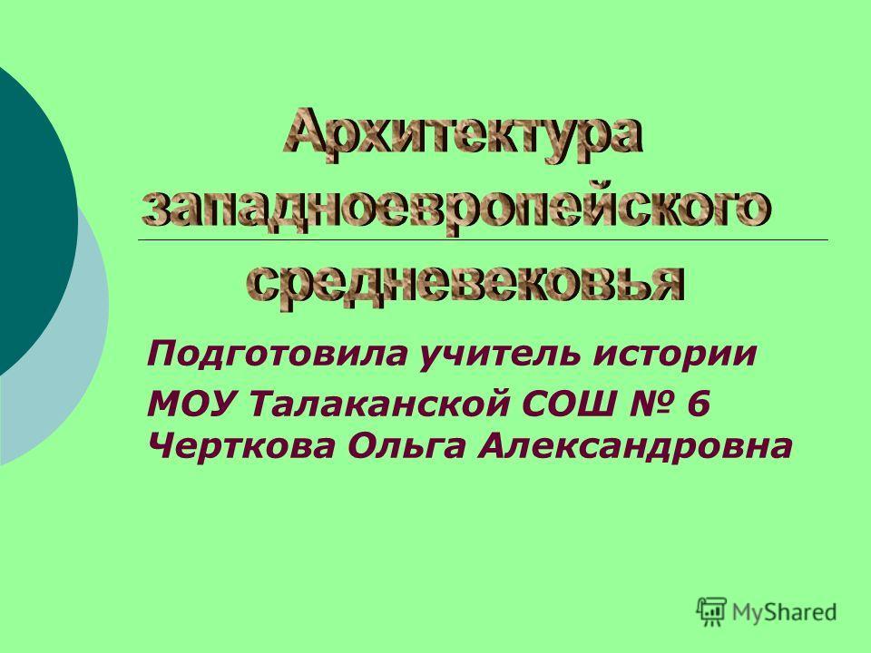 Подготовила учитель истории МОУ Талаканской СОШ 6 Черткова Ольга Александровна