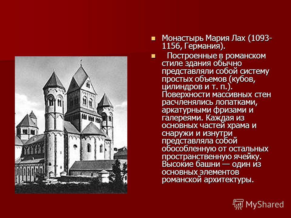 Монастырь Мария Лах (1093- 1156, Германия). Монастырь Мария Лах (1093- 1156, Германия). Построенные в романском стиле здания обычно представляли собой систему простых объемов (кубов, цилиндров и т. п.). Поверхности массивных стен расчленялись лопатка