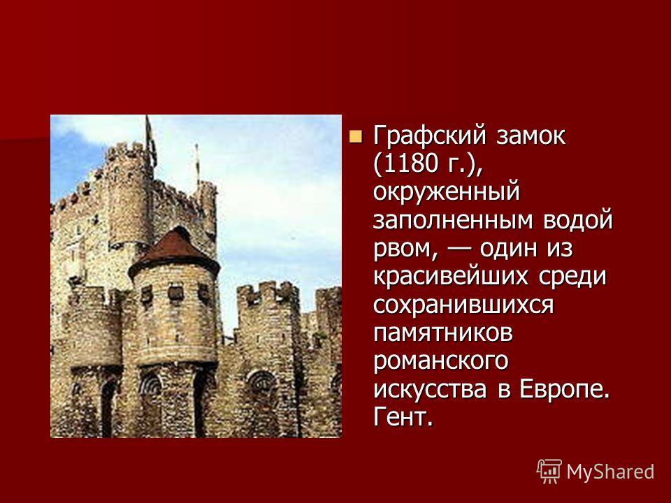 Графский замок (1180 г.), окруженный заполненным водой рвом, один из красивейших среди сохранившихся памятников романского искусства в Европе. Гент. Графский замок (1180 г.), окруженный заполненным водой рвом, один из красивейших среди сохранившихся
