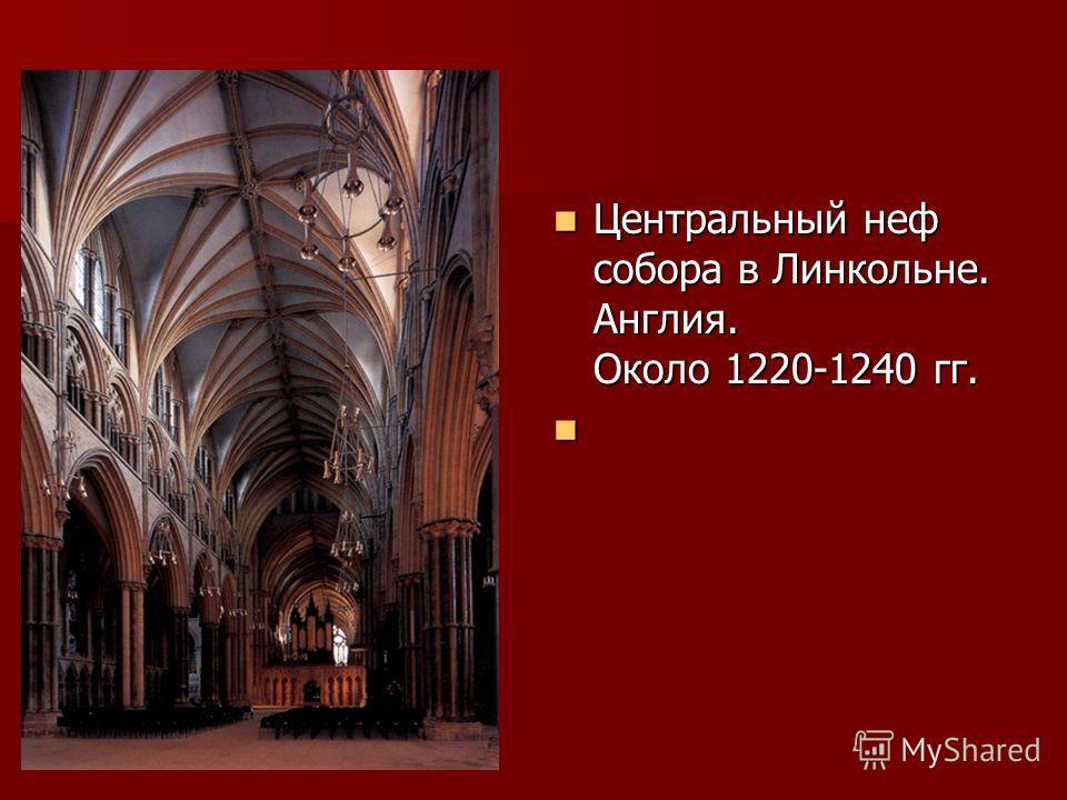 Центральный неф собора в Линкольне. Англия. Около 1220-1240 гг. Центральный неф собора в Линкольне. Англия. Около 1220-1240 гг.