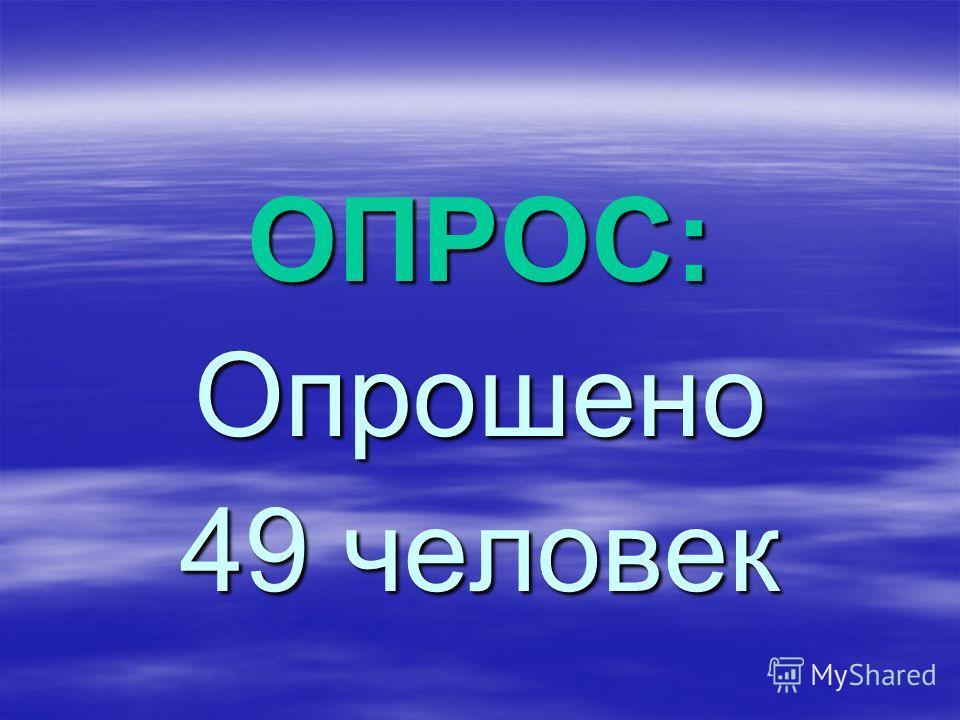 ОПРОС:Опрошено 49 человек