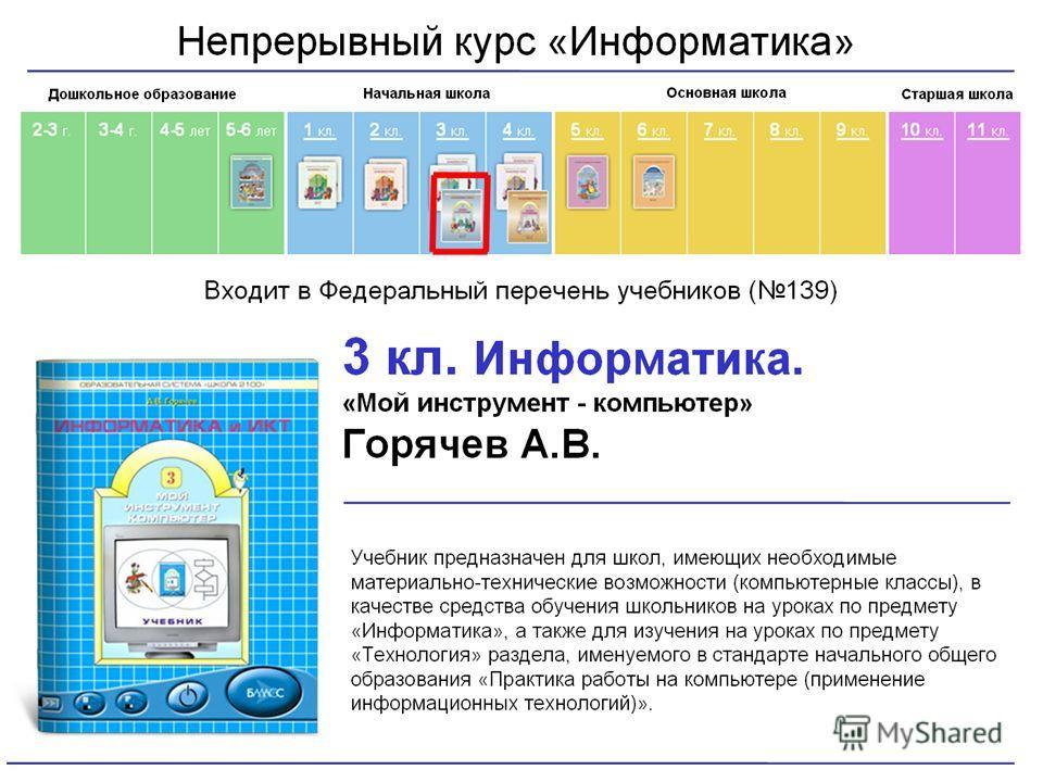 Учебник позволяет осваивать ИКТ как на отдельном уроке, так и в качестве модулей на уроках по различным дисциплинам (например, Технологии, Изобразительное искусство). В учебнике для 3 класса предложены к изучению следующие модули: знакомство с компью