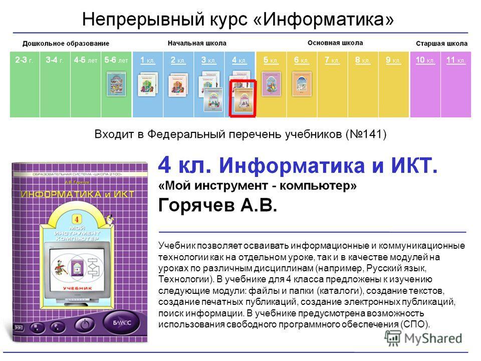Учебник позволяет осваивать информационные и коммуникационные технологии как на отдельном уроке, так и в качестве модулей на уроках по различным дисциплинам (например, Русский язык, Технологии). В учебнике для 4 класса предложены к изучению следующие