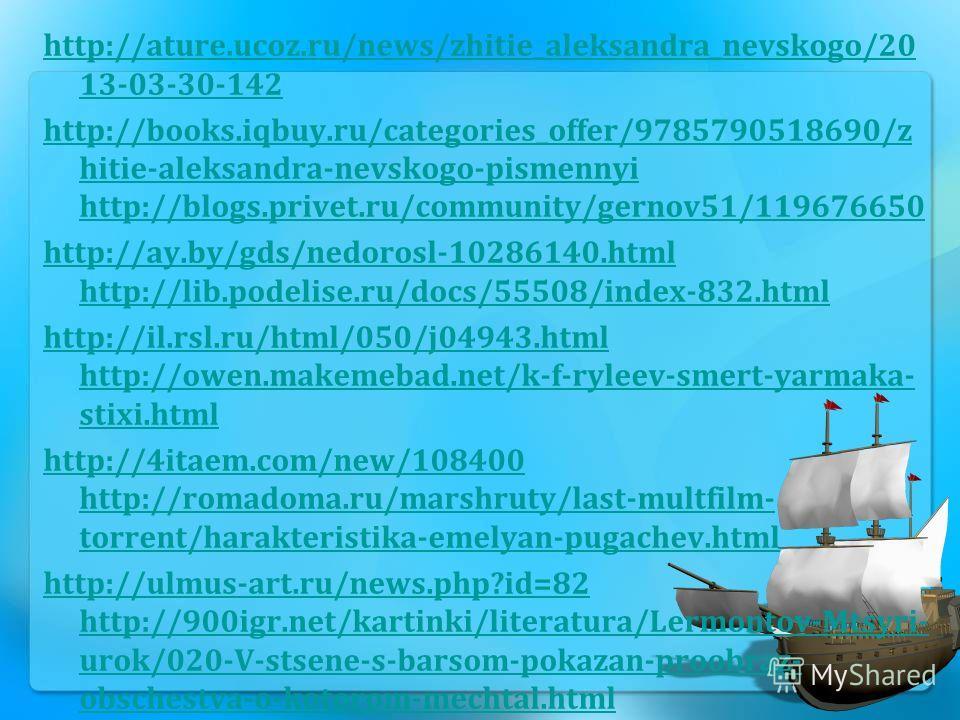 http://ature.ucoz.ru/news/zhitie_aleksandra_nevskogo/20 13-03-30-142 http://books.iqbuy.ru/categories_offer/9785790518690/z hitie-aleksandra-nevskogo-pismennyi http://blogs.privet.ru/community/gernov51/119676650 http://ay.by/gds/nedorosl-10286140.htm