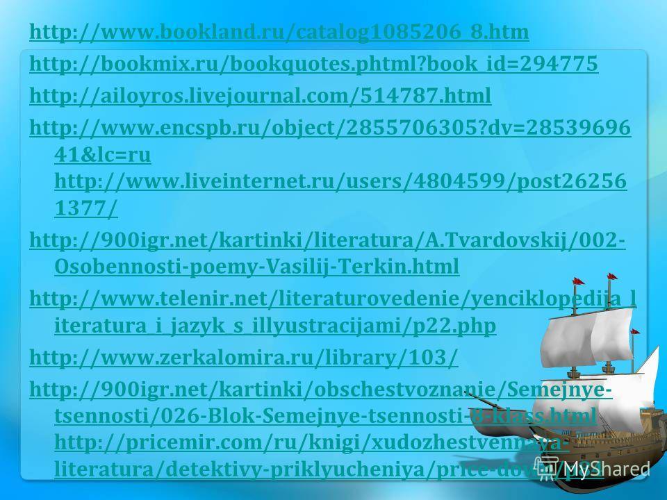 http://www.bookland.ru/catalog1085206_8.htm http://bookmix.ru/bookquotes.phtml?book_id=294775 http://ailoyros.livejournal.com/514787.html http://www.encspb.ru/object/2855706305?dv=28539696 41&lc=ru http://www.liveinternet.ru/users/4804599/post26256 1