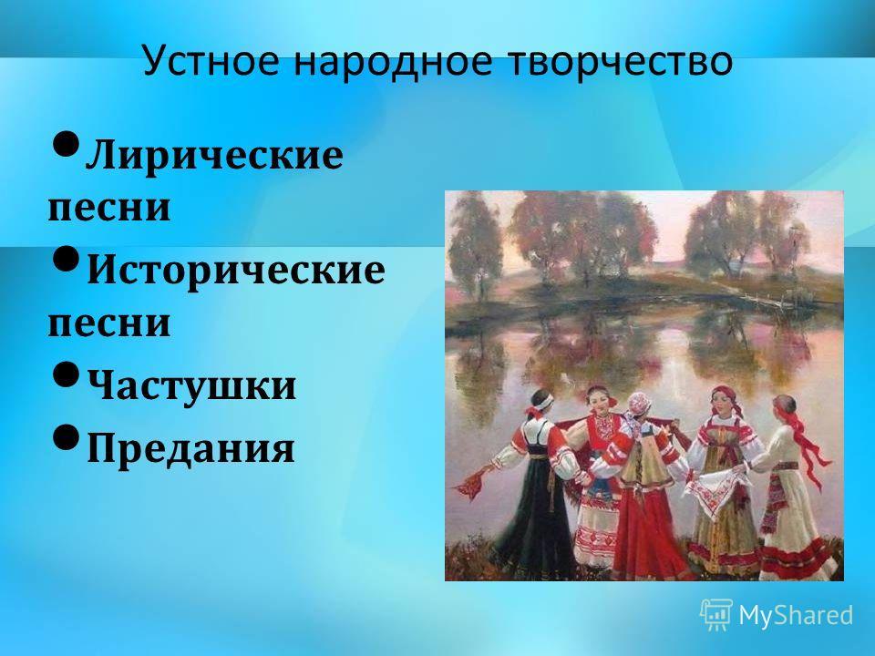 Устное народное творчество Лирические песни Исторические песни Частушки Предания