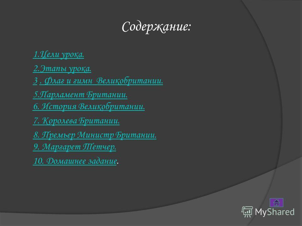 ГОУСОШ 443 Учитель английского языка: Ильяева Н.А. Parliament of Great Britain г. Санкт- Петербург 2011 г.