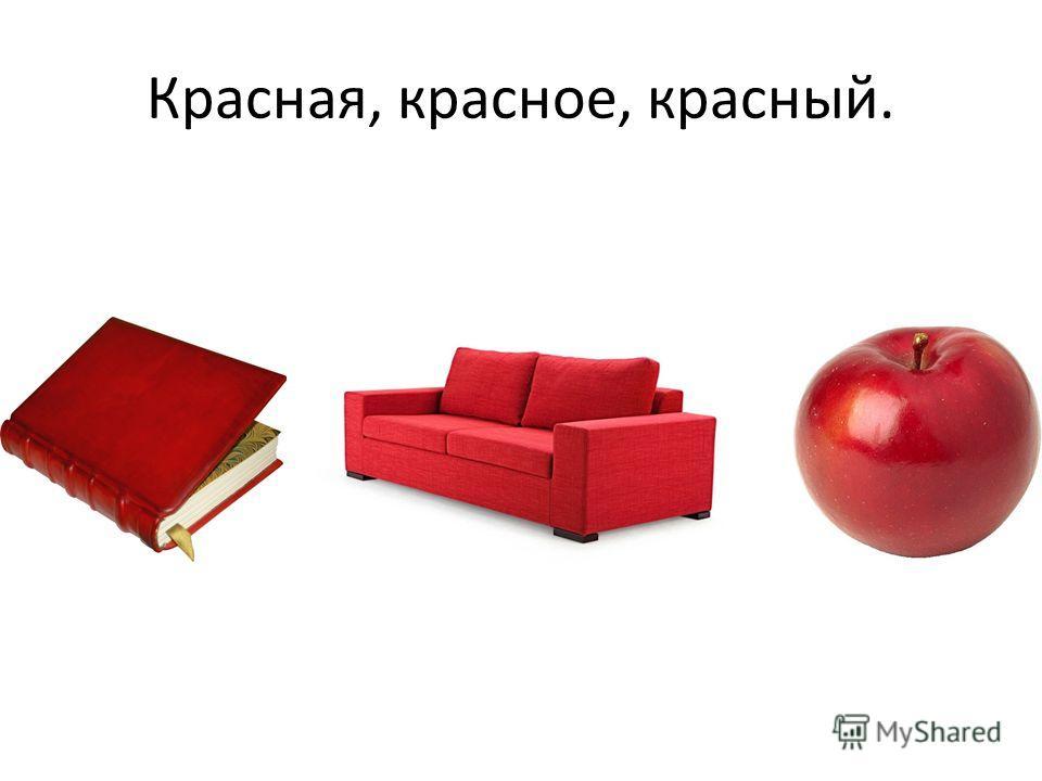 Красная, красное, красный.
