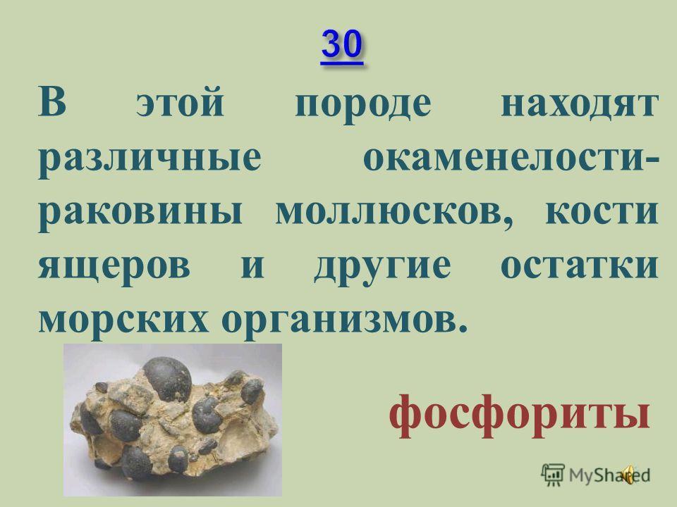 Землистая порода, состоящая из очень мелких частичек, легко размокает в воде, образуя пластичную массу. глина