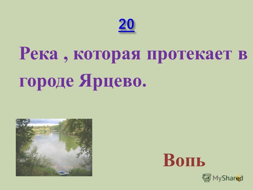 Главная река Смоленской области. Днепр