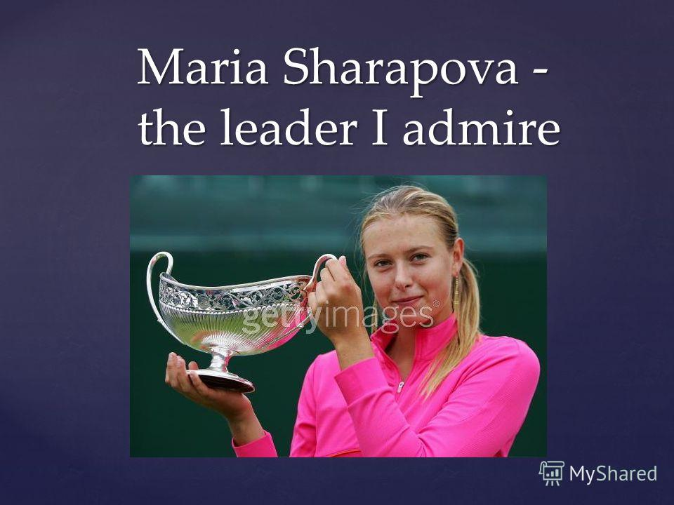 { Maria Sharapova - the leader I admire