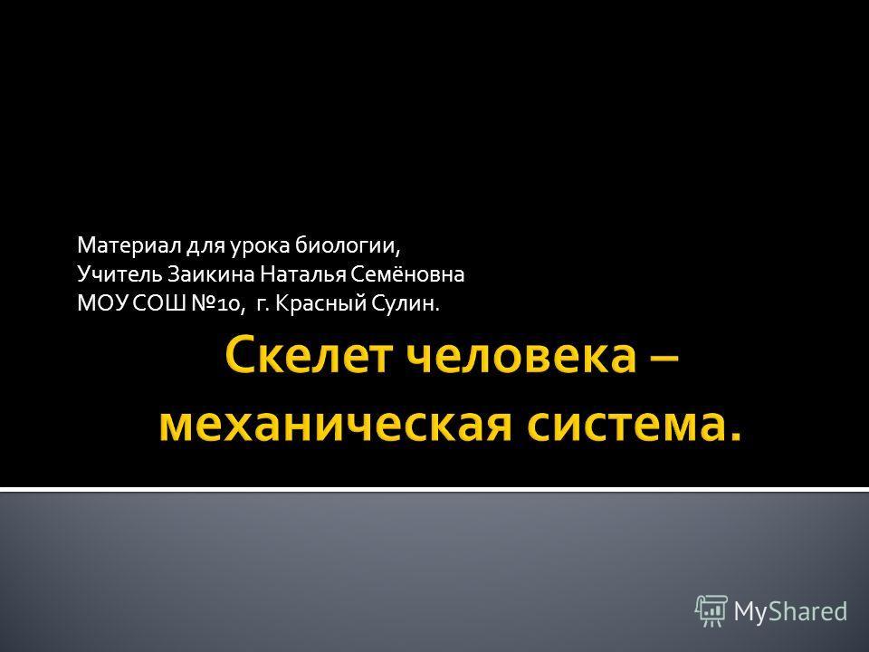 Материал для урока биологии, Учитель Заикина Наталья Семёновна МОУ СОШ 10, г. Красный Сулин.