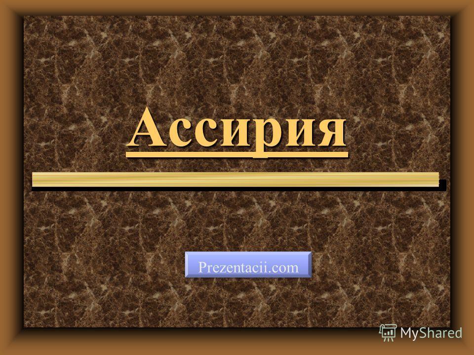 Ассирия Prezentacii.com