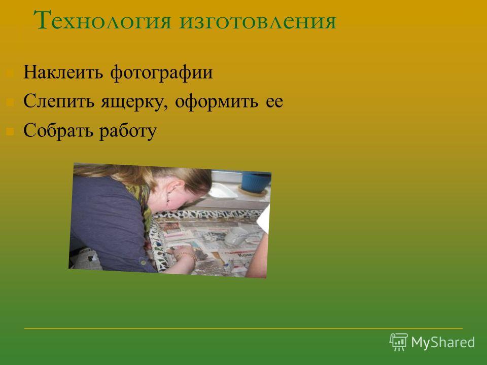 Технология изготовления Наклеить фотографии Слепить ящерку, оформить ее Собрать работу