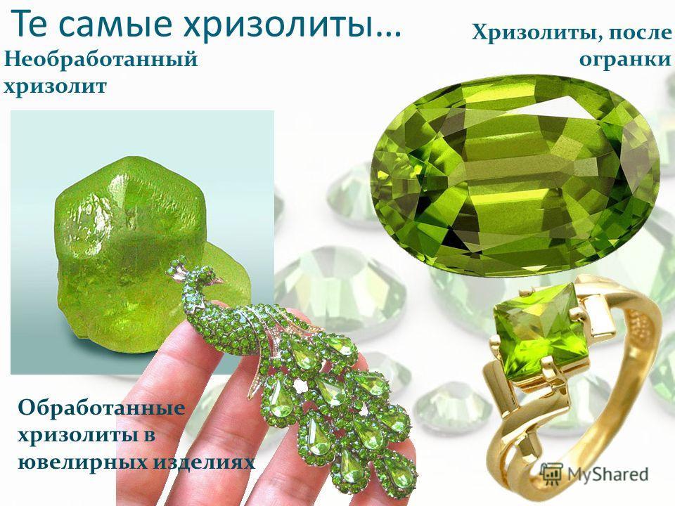 Те самые хризолиты… Необработанный хризолит Хризолиты, после огранки Обработанные хризолиты в ювелирных изделиях
