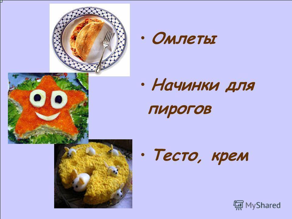 Омлеты Начинки для пирогов Тесто, крем
