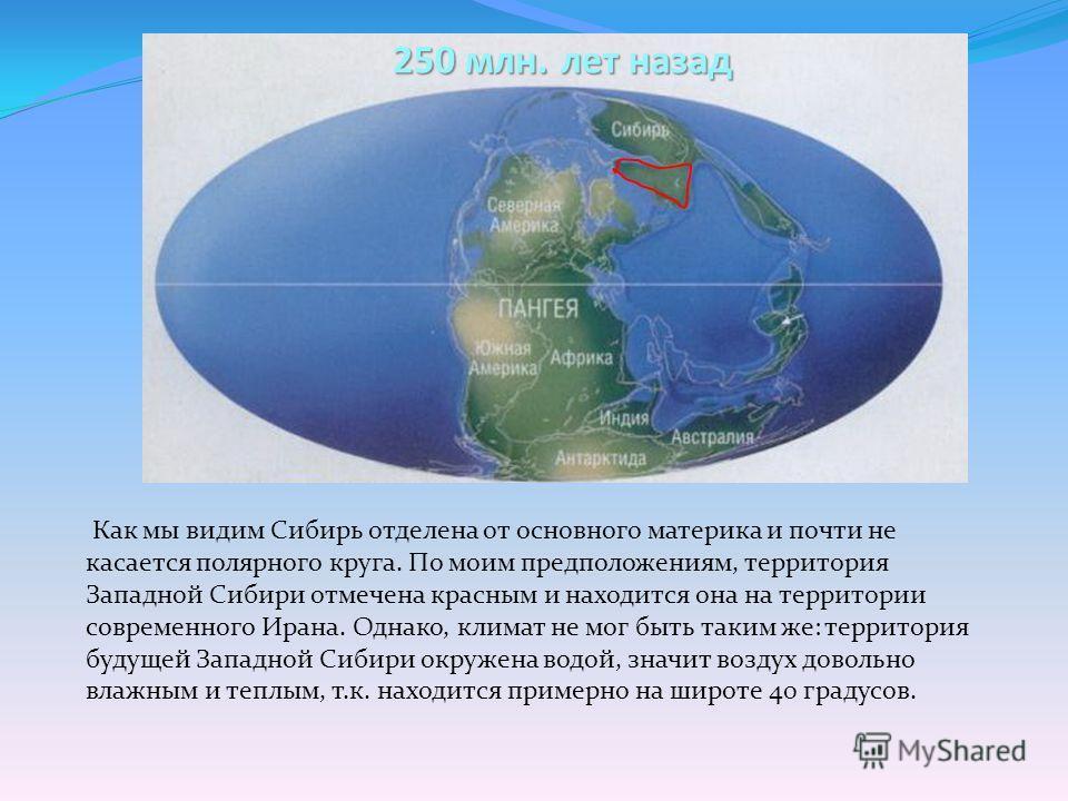 Как мы видим Сибирь отделена от основного материка и почти не касается полярного круга. По моим предположениям, территория Западной Сибири отмечена красным и находится она на территории современного Ирана. Однако, климат не мог быть таким же: террито