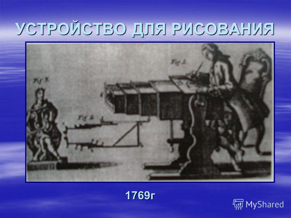 УСТРОЙСТВО ДЛЯ РИСОВАНИЯ 1769г