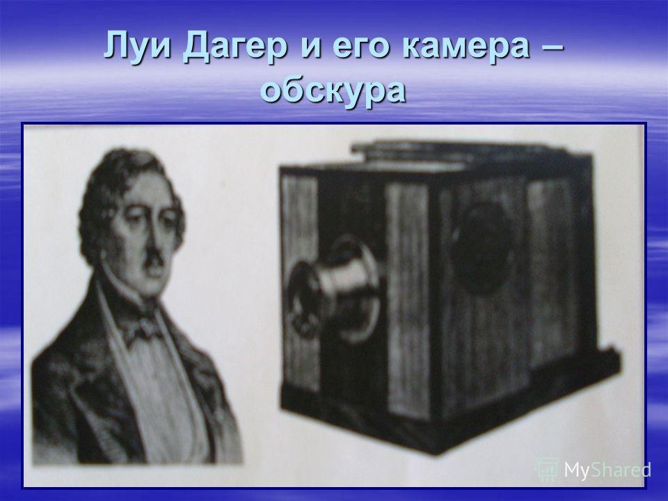 Луи Дагер и его камера – обскура
