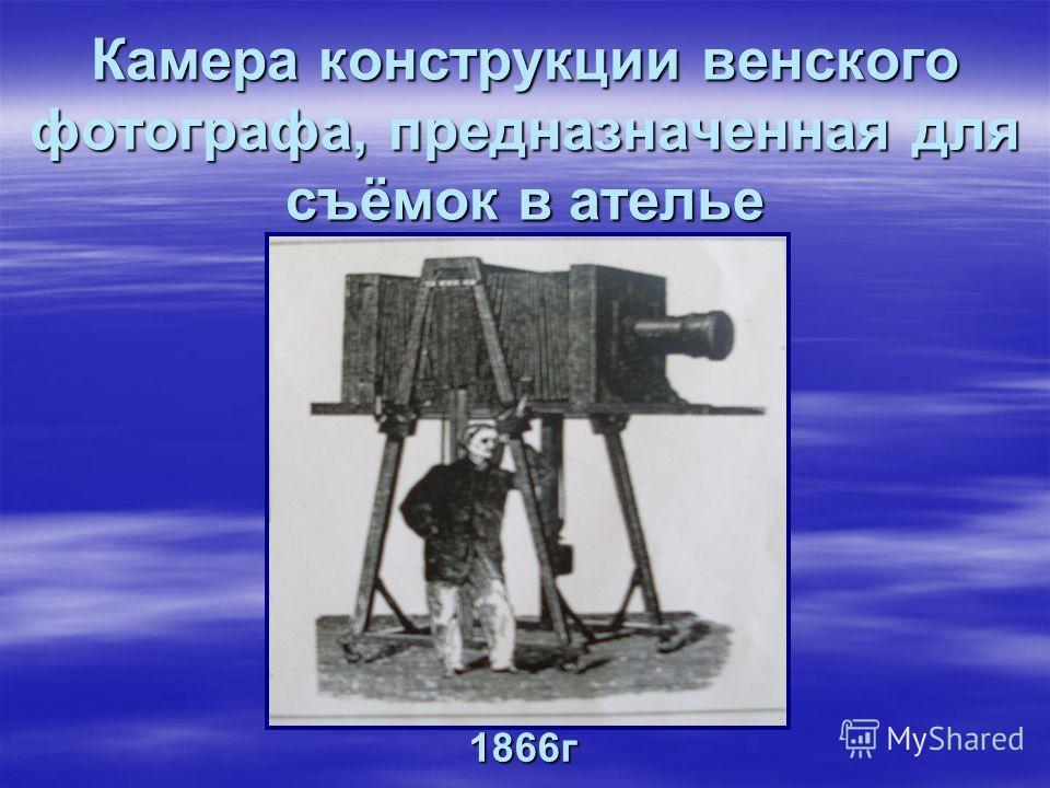 Камера конструкции венского фотографа, предназначенная для съёмок в ателье 1866г