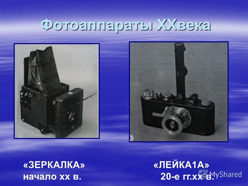 Фотоаппараты ХХвека Фотоаппараты ХХвека «ЗЕРКАЛКА» начало хх в. «ЛЕЙКА1А» 20-е гг.хх в.