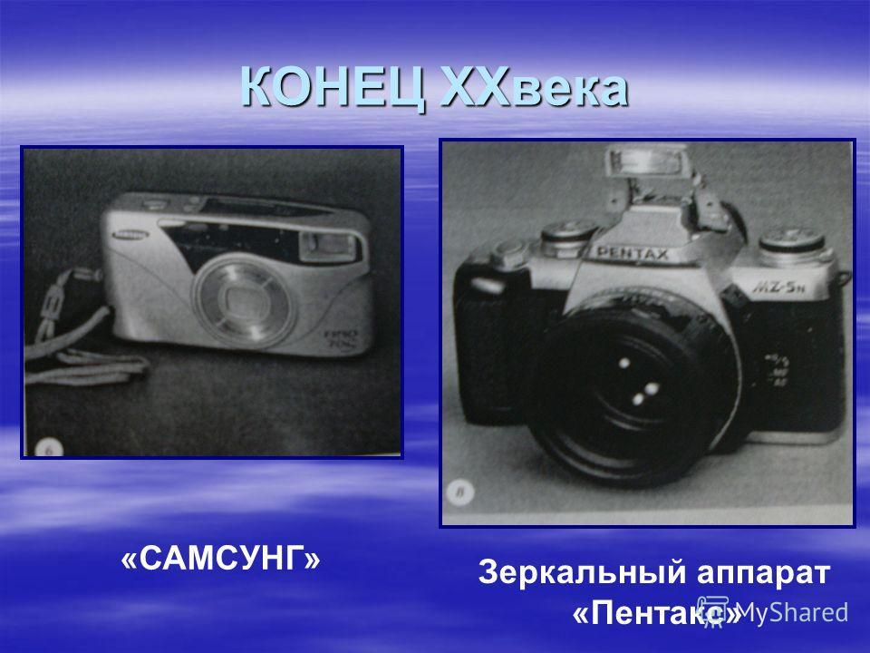 КОНЕЦ ХХвека «САМСУНГ» Зеркальный аппарат «Пентакс»