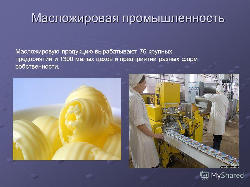 Масложировая промышленность Масложировую продукцию вырабатывают 76 крупных предприятий и 1300 малых цехов и предприятий разных форм собственности.
