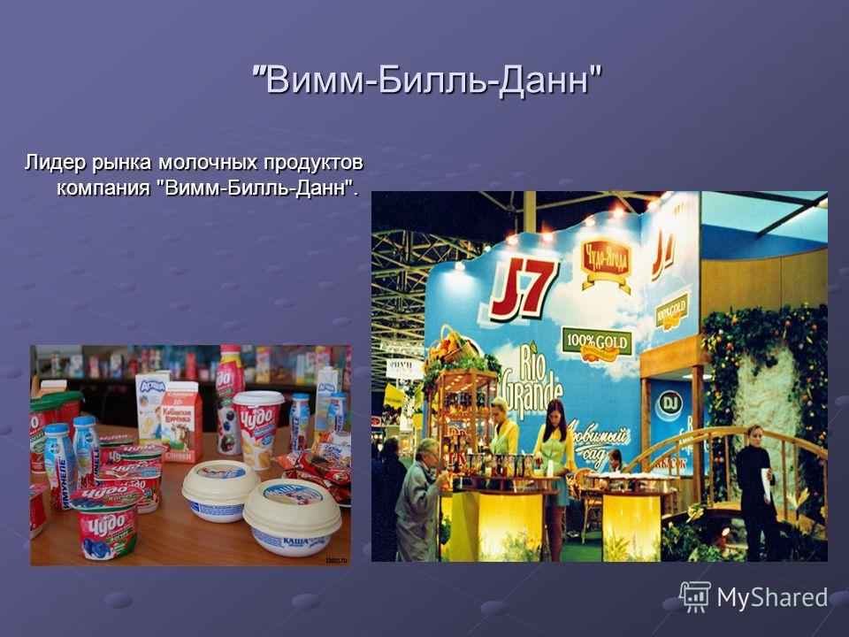 Вимм-Билль-Данн Лидер рынка молочных продуктов компания Вимм-Билль-Данн.