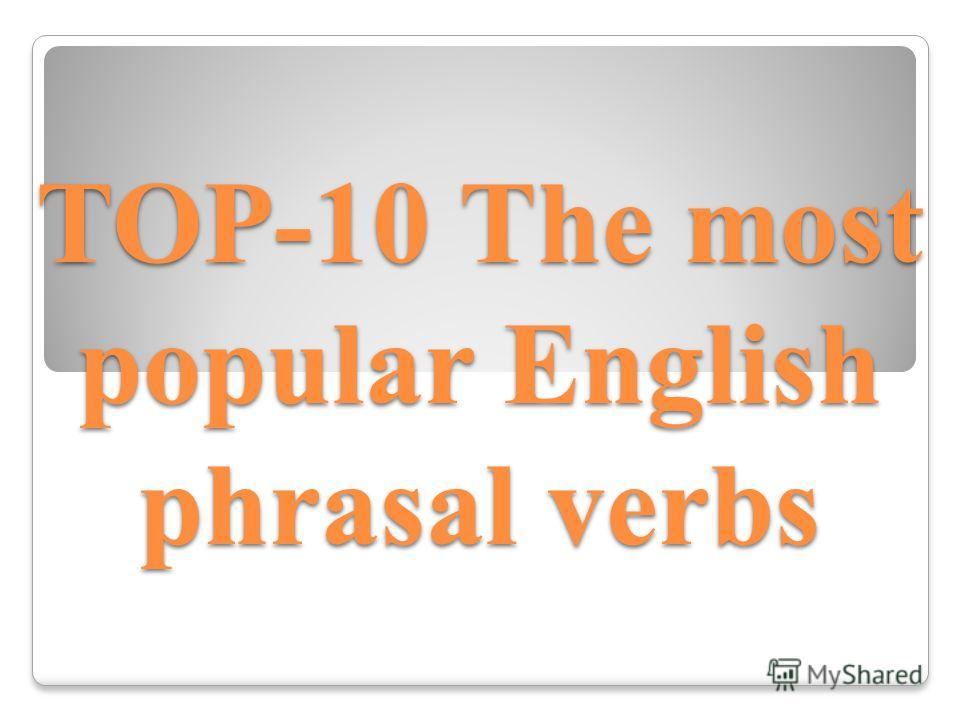 TOP-10 The most popular English phrasal verbs