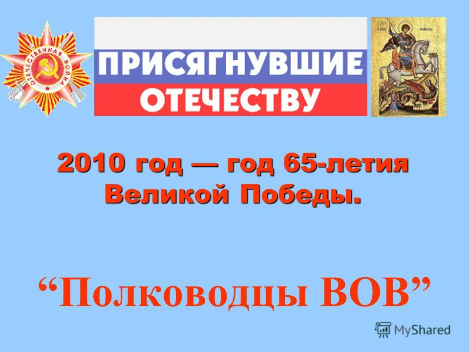 2010 год год 65-летия Великой Победы. Полководцы ВОВ