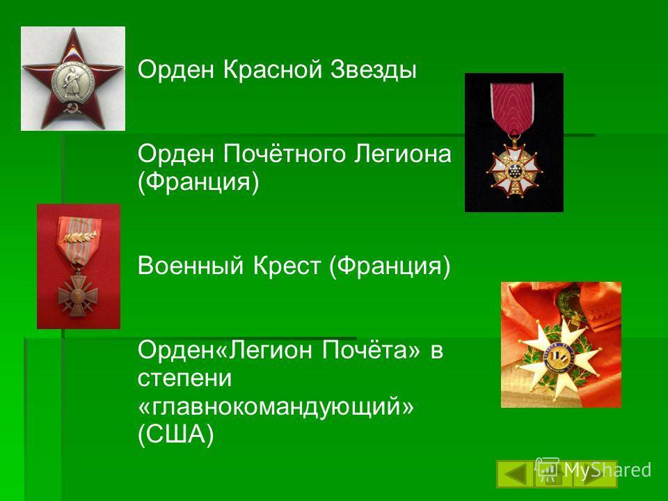 Орден Красной Звезды Орден Почётного Легиона (Франция) Военный Крест (Франция) Орден«Легион Почёта» в степени «главнокомандующий» (США)