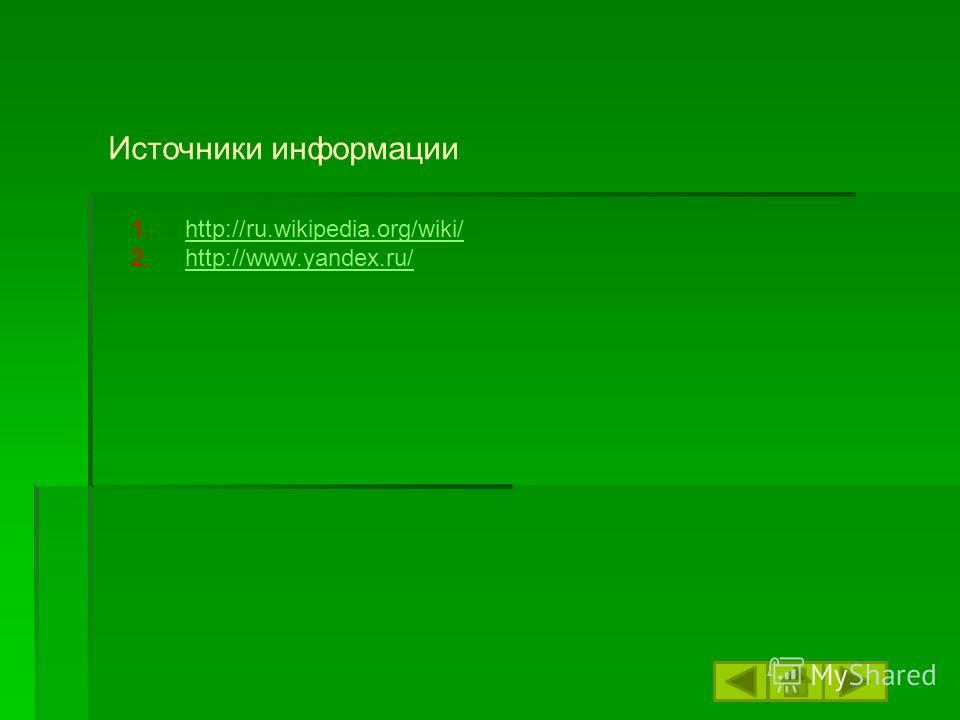 Источники информации 1.http://ru.wikipedia.org/wiki/http://ru.wikipedia.org/wiki/ 2.http://www.yandex.ru/http://www.yandex.ru/